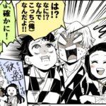 【鬼滅の刃漫画】 子供の頃に戻る #100