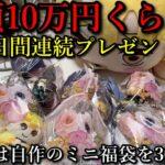 【鬼滅の刃】総額10万円くらい!?GW7日間連続プレゼント企画第7弾!!ラストは自作のミニ福袋を30名にプレゼント!!適当に開封して中身を紹介します。
