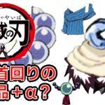 【鬼滅の刃】アニメクイズ 誰の首回りの装飾品+α 13問 全米1位 無限列車 Demon Slayer Kimetsu no Yaiba Character guess Mugen train