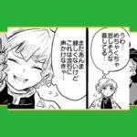 【鬼滅の刃漫画】かわいいイノスケ 14