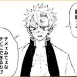 【鬼滅の刃漫画】かわいいかまぼこ軍が帰ってきた 16