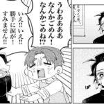 【鬼滅の刃漫画】 子供の頃に戻る #167