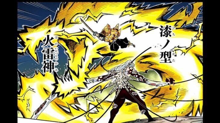 鬼滅の刃 170 ~ 179話 日本語 Kimetsu no Yaiba Chapter 170 ~ 179 FULL JP