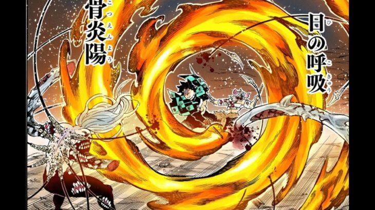 鬼滅の刃 180 ~ 189話 日本語  Kimetsu no Yaiba Chapter 180~ 189 FULL JP