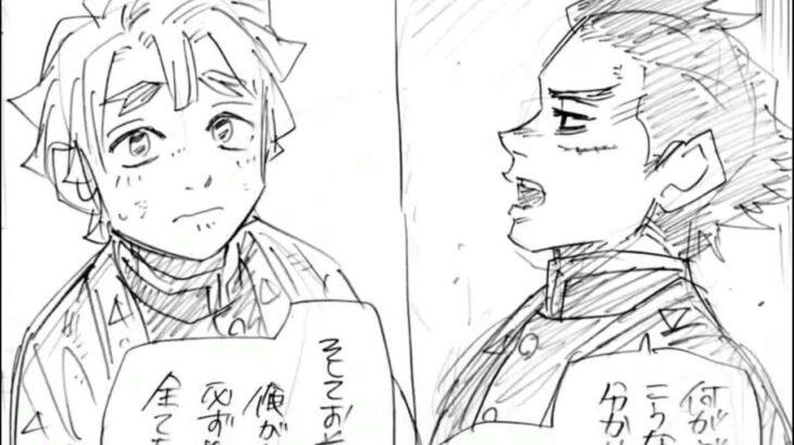 【鬼滅の刃漫画】 永遠に一緒にいる ! #182