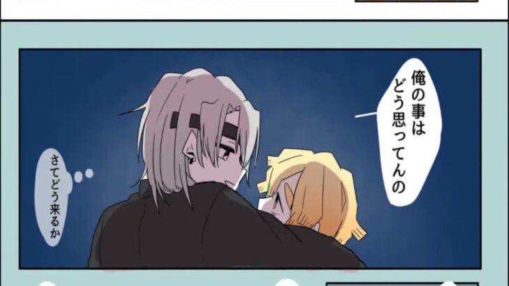 【鬼滅の刃漫画】 永遠に一緒にいる ! #185