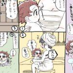 【鬼滅の刃漫画】宇髄天元。そして愛#188