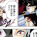 鬼滅の刃 195 ~ 199話 日本語 Kimetsu no Yaiba Chapter 195 ~ 199 FULL JP