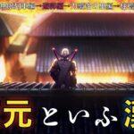【鬼滅の刃】閲覧注意!アニメ第2期「遊郭編」のストーリーネタバレ!