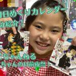 ☆鬼滅の刃☆日めくりカレンダー2月分紹介❗️原作プチネタバレあり!