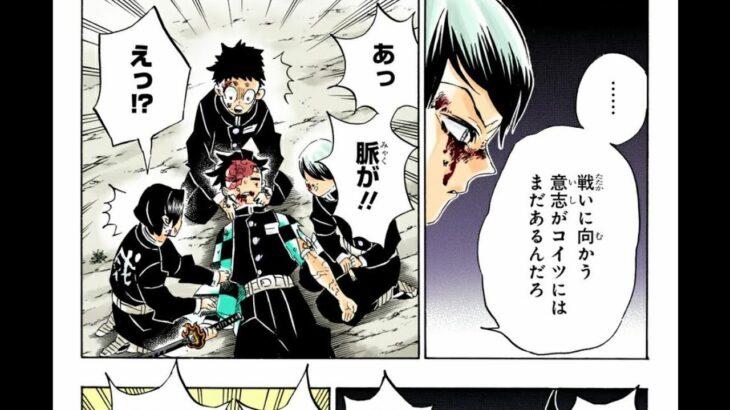 鬼滅の刃 200 ~ 205話 日本語 Kimetsu no Yaiba Chapter 200 ~ 205 FULL JP