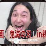 【かが屋の鶴の間】※ネタバレ注意 新宿で映画『鬼滅の刃』を観ました(2020 10 23未放送分)