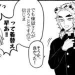 【鬼滅の刃漫画】かわいいかまぼこ隊 2021#1756