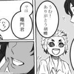【鬼滅の刃漫画】かわいいかまぼこ隊 2021#1763