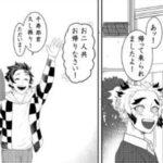 【鬼滅の刃漫画】かわいいかまぼこ隊 2021#1792