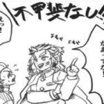 【鬼滅の刃漫画】かわいいかまぼこ隊 2021#1794