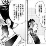 【鬼滅の刃漫画】かわいいかまぼこ隊 2021#1811