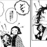 【鬼滅の刃漫画】かわいいかまぼこ隊 2021#1857
