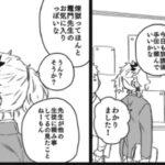 【鬼滅の刃漫画】かわいいかまぼこ隊 2021#1858