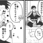 【鬼滅の刃漫画】かわいいかまぼこ隊 2021#1864