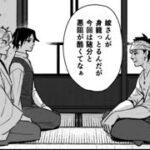 【鬼滅の刃漫画】かわいいかまぼこ隊 2021#1879