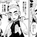 【鬼滅の刃漫画】かわいいかまぼこ隊 2021#1882