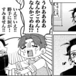 【鬼滅の刃漫画】かわいいかまぼこ隊 2021#1901