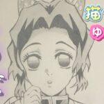 【しのぶ書き方】胡蝶しのぶ 鬼滅の刃 描き方 イラスト ゆっくり 2021年5月最新版 how to draw Shinobu kimetsu no Yaiba 귀멸의 칼날 鬼滅之刃