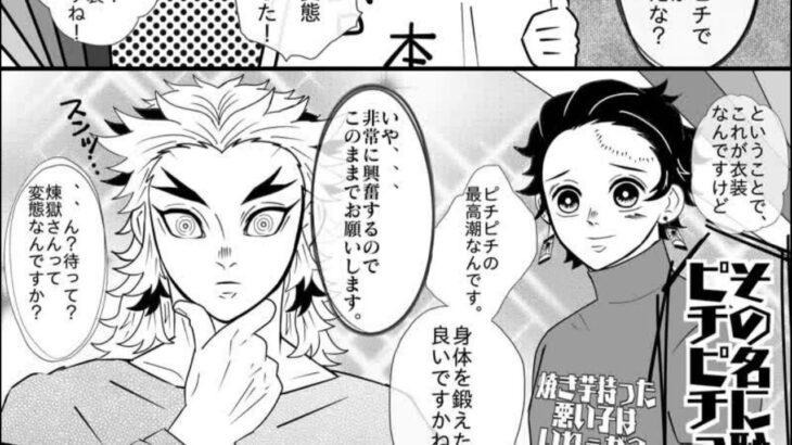 【鬼滅の刃漫画】 永遠に一緒にいる ! 206