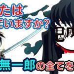 【鬼滅の刃】アニメクイズ  時透無一郎限定なんでもクイズ 全20問 パーツ・プロフィール等 無限列車大ヒット Demon Slayer Kimetsu no Yaiba Anime quiz