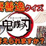 【鬼滅の刃】アニメクイズ  我妻善逸限定なんでもクイズ 全20問 パーツ・プロフィール等 無限列車大ヒット Demon Slayer Kimetsu no Yaiba Anime quiz