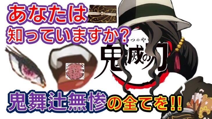 【鬼滅の刃】アニメクイズ  鬼舞辻無惨限定なんでもクイズ 全20問 パーツ・プロフィール等 無限列車大ヒット Demon Slayer Kimetsu no Yaiba Anime quiz