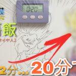 孫悟飯のイラストの描き方!(スーパーサイヤ人2)20秒/2分/20分【DRAGON BALL】Drawing Gohan 20s/2m/20m Speed Challenge
