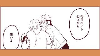 【鬼滅の刃漫画】伊黒小芭内と友達#317