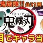 【鬼滅の刃】アニメクイズ  黒目でキャラ当て 全31問 鬼VS鬼殺隊 誰の目? 無限列車 Demon Slayer Kimetsu no Yaiba Anime quiz Mugen train