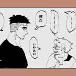 【鬼滅の刃漫画】伊黒小芭内と友達#322