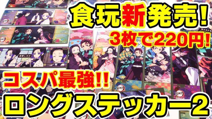 【鬼滅の刃】3枚で220円!コスパ最強!ロングステッカーガム第2弾が新発売!全32種もあるけどちゃんと揃う?