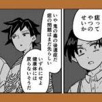 【鬼滅の刃漫画】伊黒小芭内と友達#345