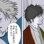 【鬼滅の刃漫画】伊黒小芭内と友達#366