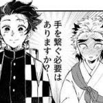 【鬼滅の刃漫画】伊黒小芭内と友達#374