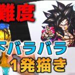 【ドラゴンボール】超サイヤ人4 孫悟空 一発描き Ohuhu レジェンズ