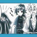 【鬼滅の刃漫画】伊黒小芭内と友達#408