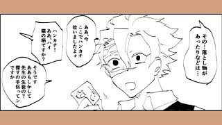 【鬼滅の刃漫画】伊黒小芭内と友達#435