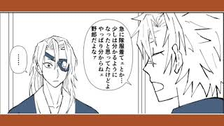 【鬼滅の刃漫画】伊黒小芭内と友達#444