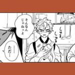 【鬼滅の刃漫画】伊黒小芭内と友達#445
