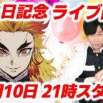 【シックハック チャンネル】煉獄杏寿郎・誕生祭!わっしょい祭り!【5月10日/ライブ配信】