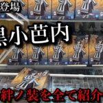 【鬼滅の刃】5月13日登場の伊黒小芭内、これまでに登場した歴代絆ノ装も全て紹介します。