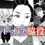 """ベスト・オブ脇役6選 """"ちょっとだけ""""登場する重要キャラ【鬼滅の刃】"""