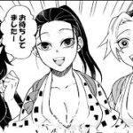 【鬼滅の刃漫画】 かわいいカップルが大好きです ^. ^# 65