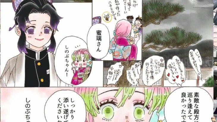 【鬼滅の刃漫画】 子供の頃に戻る 66